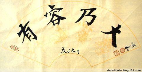 原创翟顺和的字有容乃大 - 翟顺和 - 悠然见南山