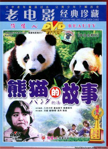 中日合拍影片熊猫的故事的黑豹创作者卓然 - 於菟牧者 - 卓然書畫資料庫