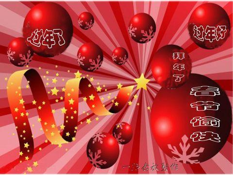 """《原创》""""夏雪相识是缘""""祝全体圈友龙年新年快乐! - 夏雪 - 大家好!欢迎您走进夏雪的情感音画空间"""