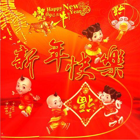 新年祝福 - 野狂人 - 好人园——和谐的家园