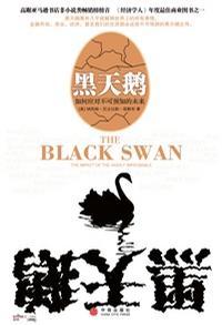黑天鹅:极端事件主宰世界 - 恒明 - 恒明经管书