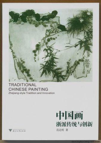 走进中国画:我的中国画观 - 范达明 - 范达明的博客