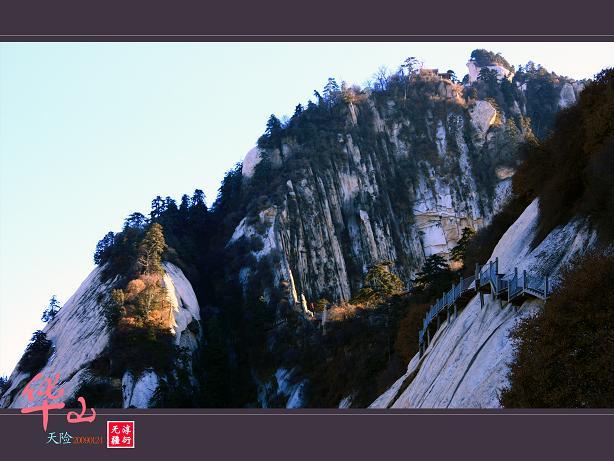 华山天险 - zy7312 - zy7312