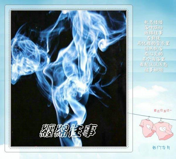 【醉心单曲】天籁般的大提琴曲 - 《缠绵往事》 - 西门冷月 -                  .