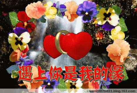 (原创)  新春拜年辞 - 真心 - ★★真心的情感空间★★