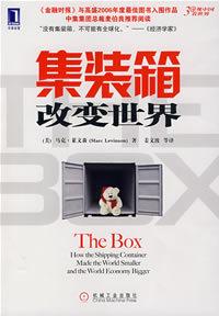 《集装箱改变世界》 - 恒明 - 恒明经管书