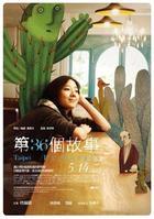 【电影】第36个故事 - Aria-SORA - 夏天的要素。