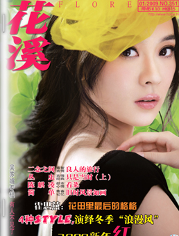 2009年01期《花溪》封面目录 - 花溪 - 《花溪》