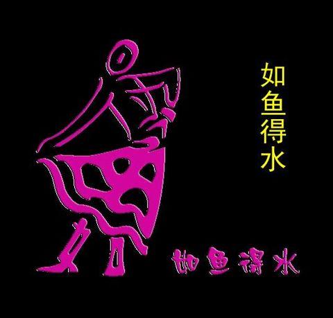 汉字的艺术写法