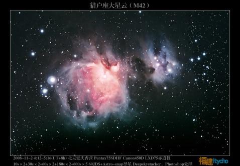 2008.11.2拍摄猎户座大星云 - 冷冰川 - 天色轨迹-冷冰川的柴火间