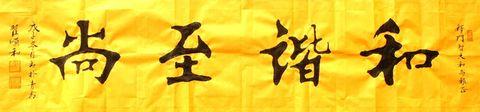 原创 翟顺和的字 和谐至尚 般若波罗蜜多心经 - 翟顺和 - 悠然见南山