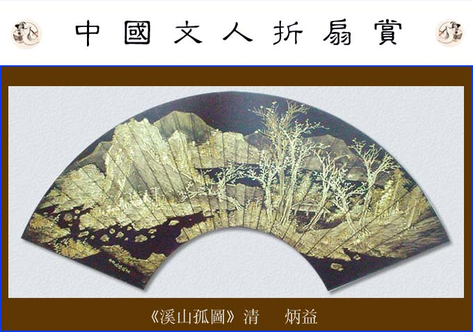 【转载】清代名人折扇扇面(书法绘画) - 翰痴祥子 - luxiangzi899的博客