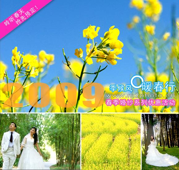 呤听春天 --- 季候风春季婚纱系列优惠活动 - 季候风摄影工作室 - 季候风外景婚纱摄影-广州婚纱摄影工作室