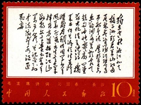 文革邮票全集 - 吝色鬼 - vip999sw 的博客