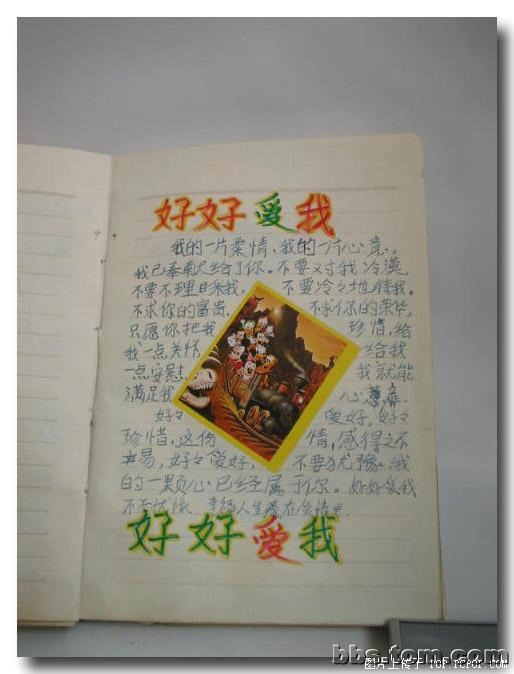 谨此献给1970-1979年出生的人 - 蝶舞沧海 - 蝶舞沧海--郭杰的博客