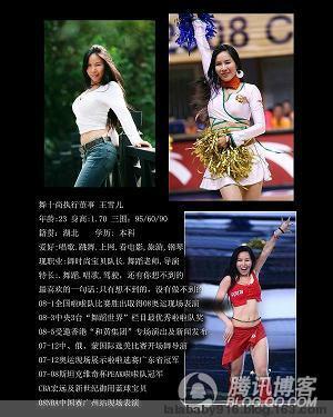 东莞双雄御用啦啦队分家快乐 - 舞时尚 雪儿  - 舞时尚