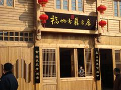 福州文化名片——三坊七巷 - 智慧使者 - 强国教育陈勇的博客
