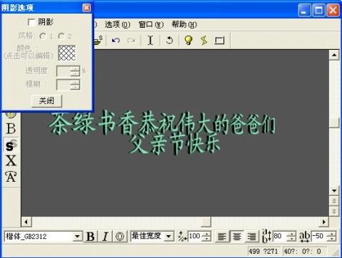 Xara3D5.0软件教程(3D字制作)原创_xuhong580721的空间_百度空间 - lthzxf - lthzxf的博客
