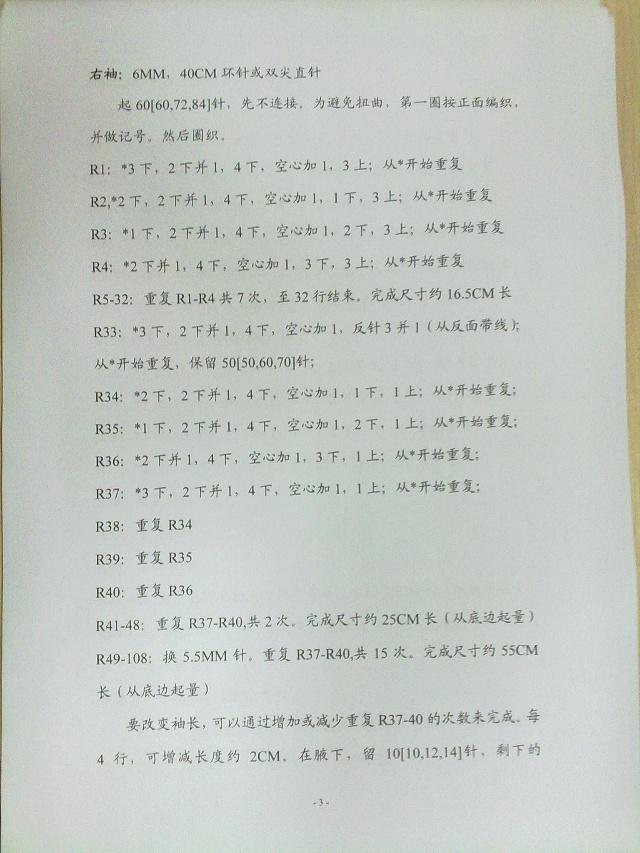 Stella的中文翻译——感谢铃兰 - 饿的神哪 - 饿的神哪的编织小屋