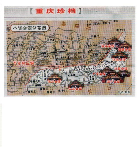 """老重庆的""""八省会馆"""" - 渝州书生 - 渝州书生"""