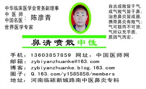 陈彦青的名片 - zybiyanzhuanke - zybiyanzhuanke的博客