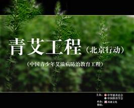 青艾工程地铁公益广告(一) - 李扁 - 性是智慧门
