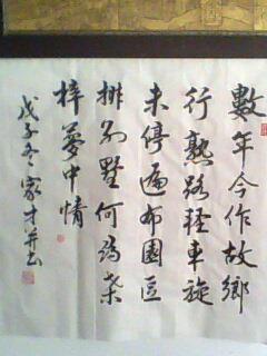 书法 自作诗一首 故乡行 - 明明德亲民 - 明明德亲民 格律诗和书法