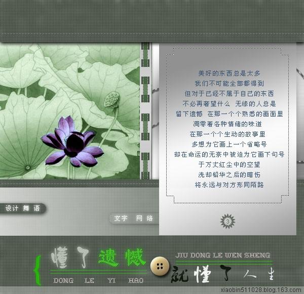 懂了遗憾就懂了人生(情感图文) - suzhou163.com.lov - suzhou163.com.lov的博客