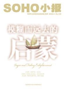 09年第四期《模糊而远去的启蒙》——李慎之编… - soho小报 - SOHO小报的博客