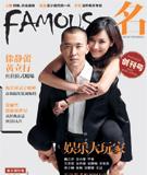 FAMOUS 名 杂志 - 黄佟佟 - 佟里个佟
