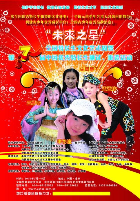 第七届中国优秀特长生测试推选活动海报