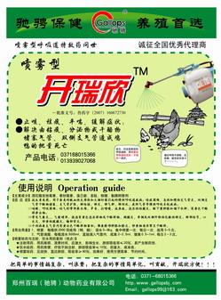 喷雾型呼吸道特效药—开瑞欣问世 - 禽病专家 - 中国(驰骋)动物保健品贸易行