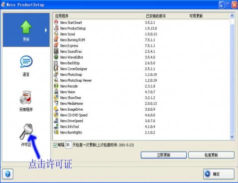 Nero-7.5.1.1刻录机安装注册经验之谈 - ok -         OK之家