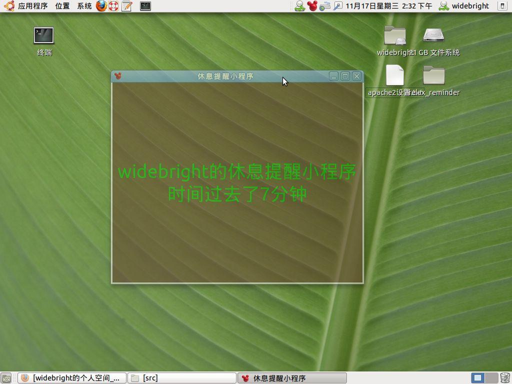 更新了ubuntu 10.10上面的提醒程序 - widebright - widebright的个人空间