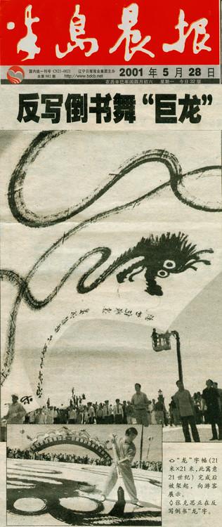 大连赏槐会:2001年5月27日 - 张克思 - 张克思