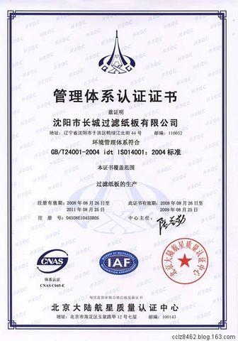 长城过滤纸板有限公司通过ISO14001:2004国际环境管理体系认证 - 长城过滤纸板之家 - 沈阳市长城过滤纸板员工之家