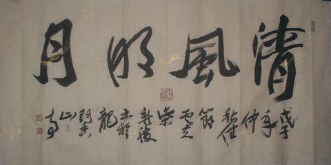 (原创)柴新胜行书 - 书画家柴新胜 - 柴新胜