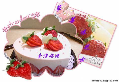 草莓冻芝士蛋糕 - cheary12 - 爱烹饪、爱生活、更爱我的家