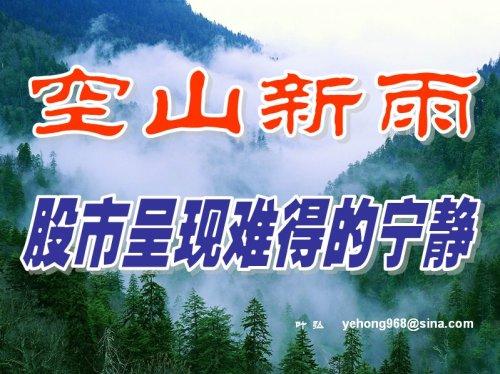 空山新雨——股市呈现难得的宁静 - 叶弘 - 叶弘 谈股市股民股票