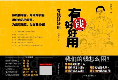 唐骏袁岳赵晓钟伟李南温天纳温天洛的专业推荐! - 陆新之 - 陆新之的博客