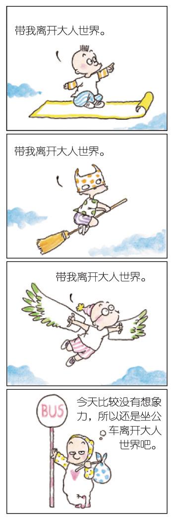 《绝对小孩2》四格漫画选载三十 - 朱德庸 - 朱德庸 的博客