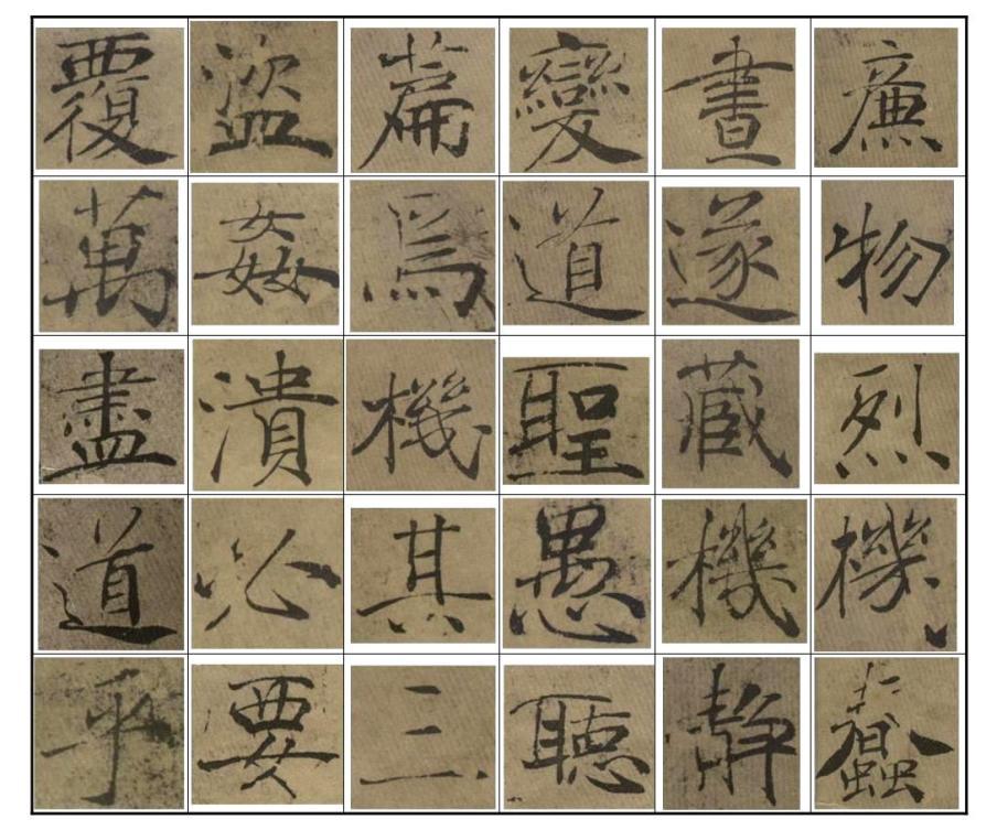 大字阴符经》分类临习 - 飞鸟 - 飞鸟之博