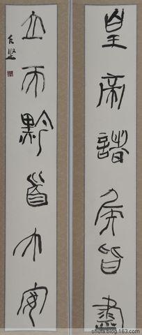笔墨2009'耿仁坚书法展(Ⅵ)—书法作品05  - 也耕 - 耿仁坚艺术空间