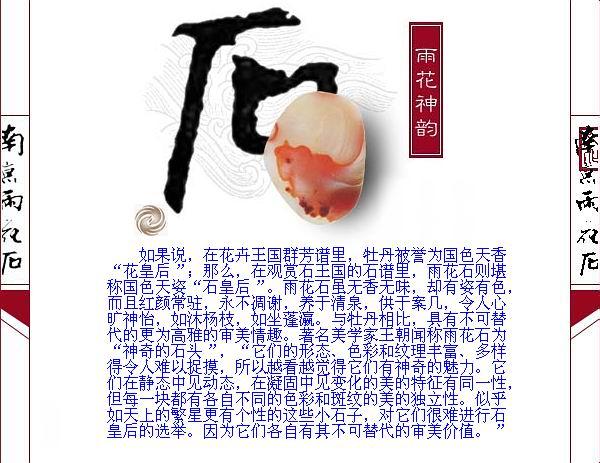 石头记·雨花神韵 - 博采百家cyf209 - 博采百家cyf209的个人主页