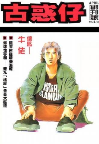 港漫回顧篇2--洪興龍頭--陳浩南 - 白饭鱼 - 白飯魚の烏托邦