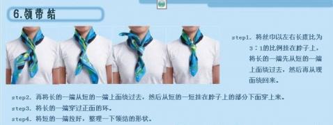 丝巾的6种基本系法 - 落霞·孤骛 - 落霞·孤骛的博客