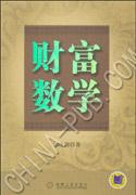 《财富数学》的12个秘诀 - yangqaomu - yangqaomu的博客