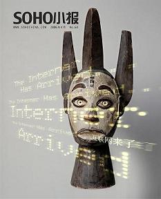 谁粘谁 - soho小报 - SOHO小报的博客
