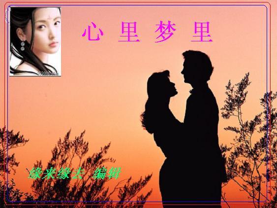 心里梦里 - chen.chen.ho - chen.chen.ho的博客