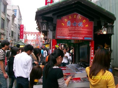 闲逛广州上下九步行街的图片掠影 - 张中定 - 张中定的博客